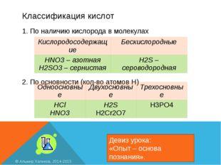 Классификация кислот Девиз урока: «Опыт – основа познания». © Альмир Халиков,