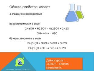 Общие свойства кислот Девиз урока: «Опыт – основа познания». © Альмир Халиков