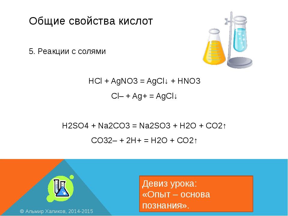 Общие свойства кислот Девиз урока: «Опыт – основа познания». © Альмир Халиков...