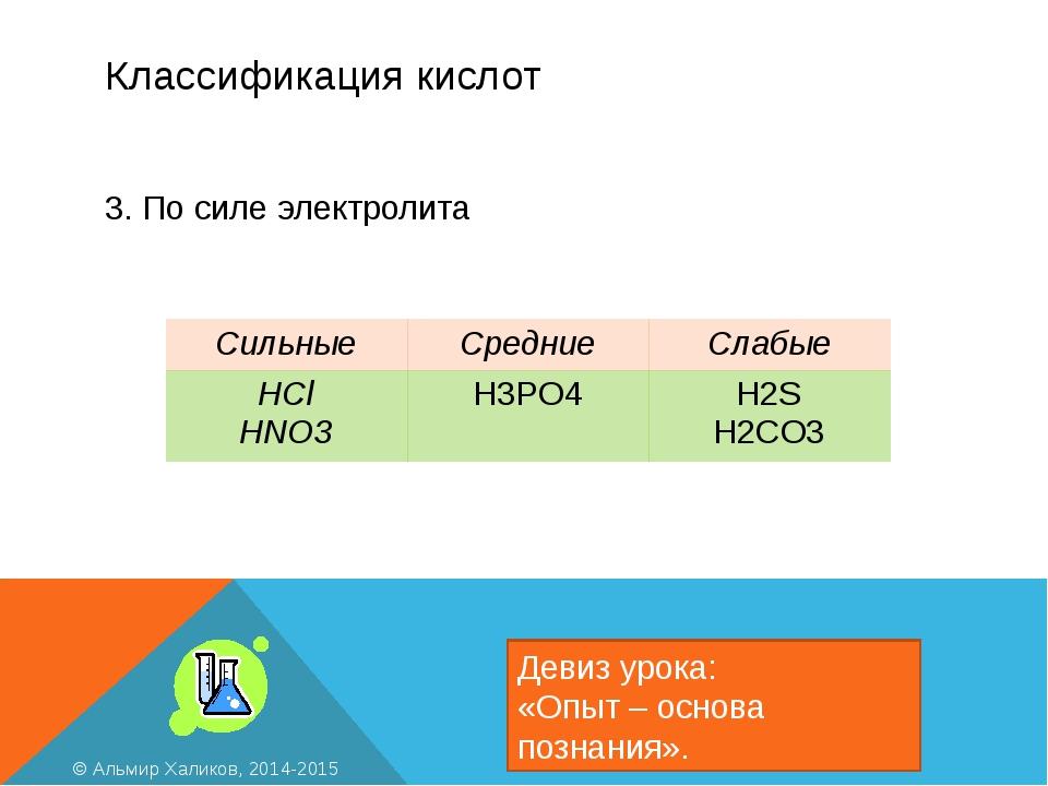 Классификация кислот Девиз урока: «Опыт – основа познания». © Альмир Халиков,...