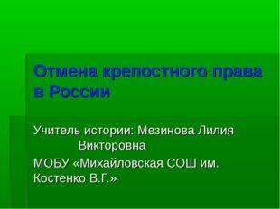 Отмена крепостного права в России Учитель истории: Мезинова Лилия Викторовна