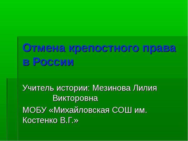 Отмена крепостного права в России Учитель истории: Мезинова Лилия Викторовна...