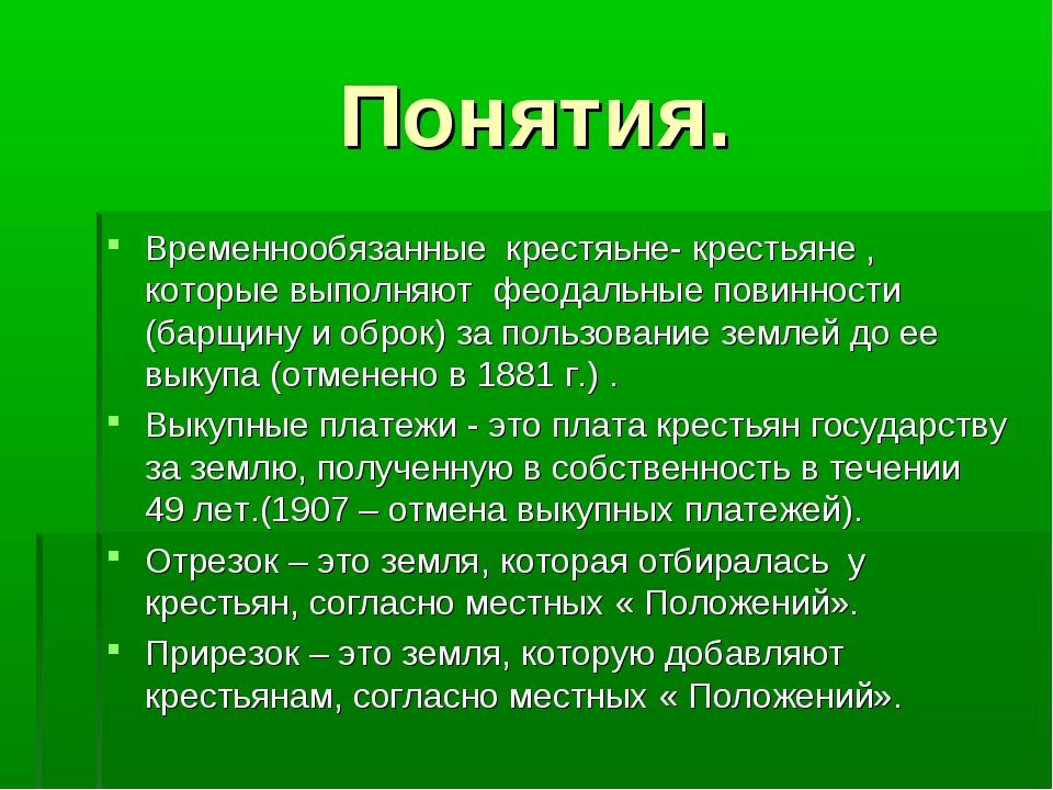 Понятия. Временнообязанные крестяьне- крестьяне , которые выполняют феодальны...