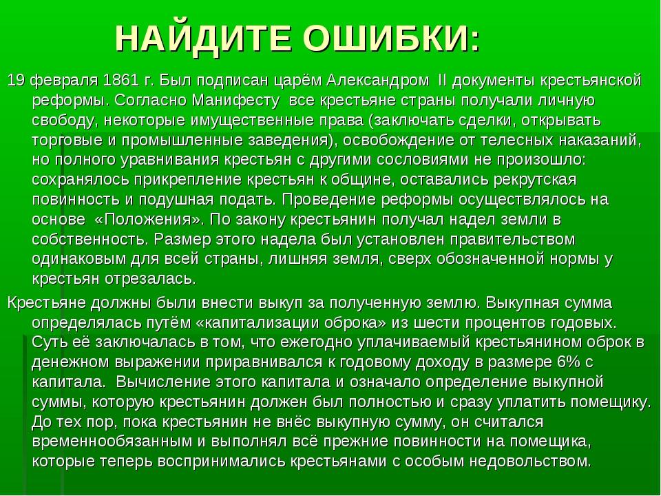НАЙДИТЕ ОШИБКИ: 19 февраля 1861 г. Был подписан царём Александром II документ...