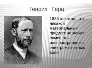 Генрих Герц 1883 доказал, что никакой материальный предмет не может помешать