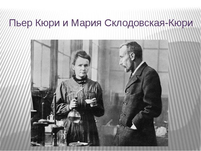 Пьер Кюри и Мария Склодовская-Кюри