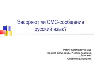 Засоряют ли СМС-сообщения русский язык? Работу выполнила ученица 10 класса фи