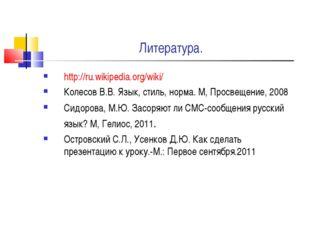 Литература. http://ru.wikipedia.org/wiki/ Колесов В.В. Язык, стиль, норма. М,