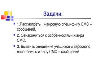 Задачи: 1.Рассмотреть жанровую специфику СМС – сообщений. 2. Ознакомиться с о