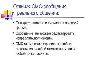 Отличия СМС-сообщения и реального общения: Оно дистанционно и письменно по с
