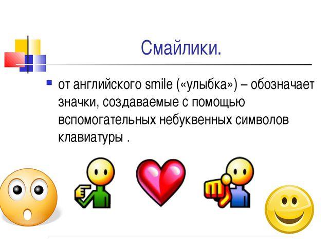 Смайлики. от английского smile («улыбка») – обозначает значки, создаваемые с...