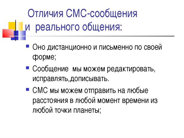 Отличия СМС-сообщения и реального общения: Оно дистанционно и письменно по с...