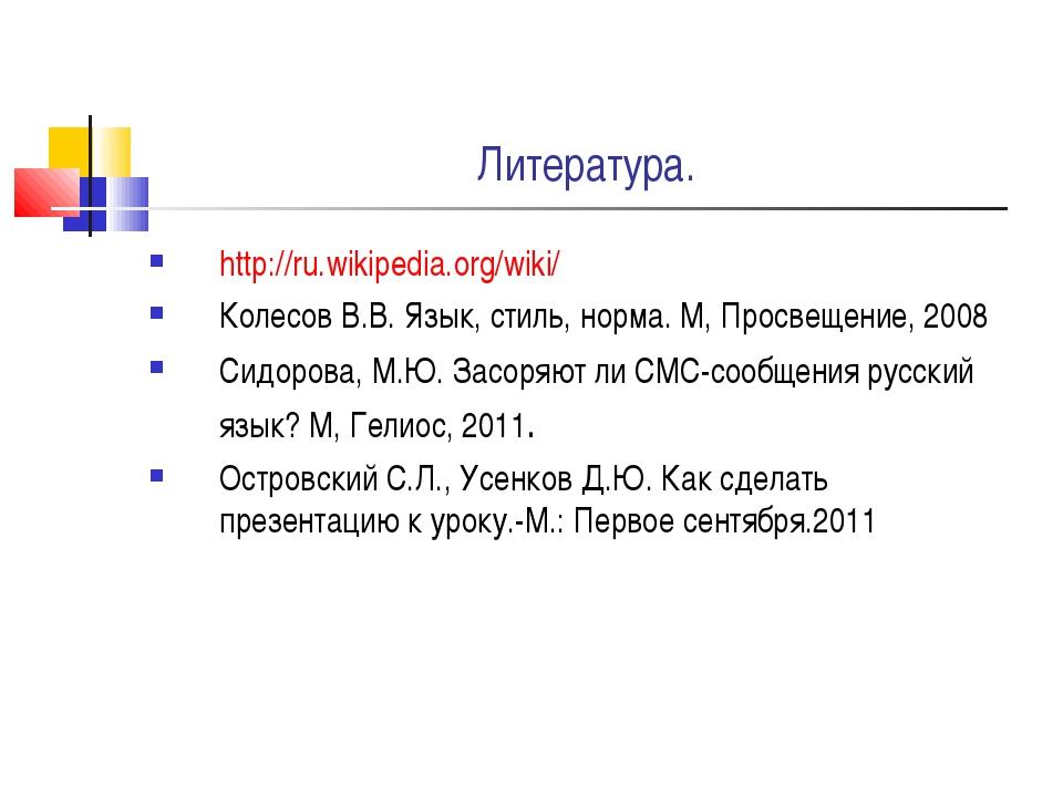 Литература. http://ru.wikipedia.org/wiki/ Колесов В.В. Язык, стиль, норма. М,...