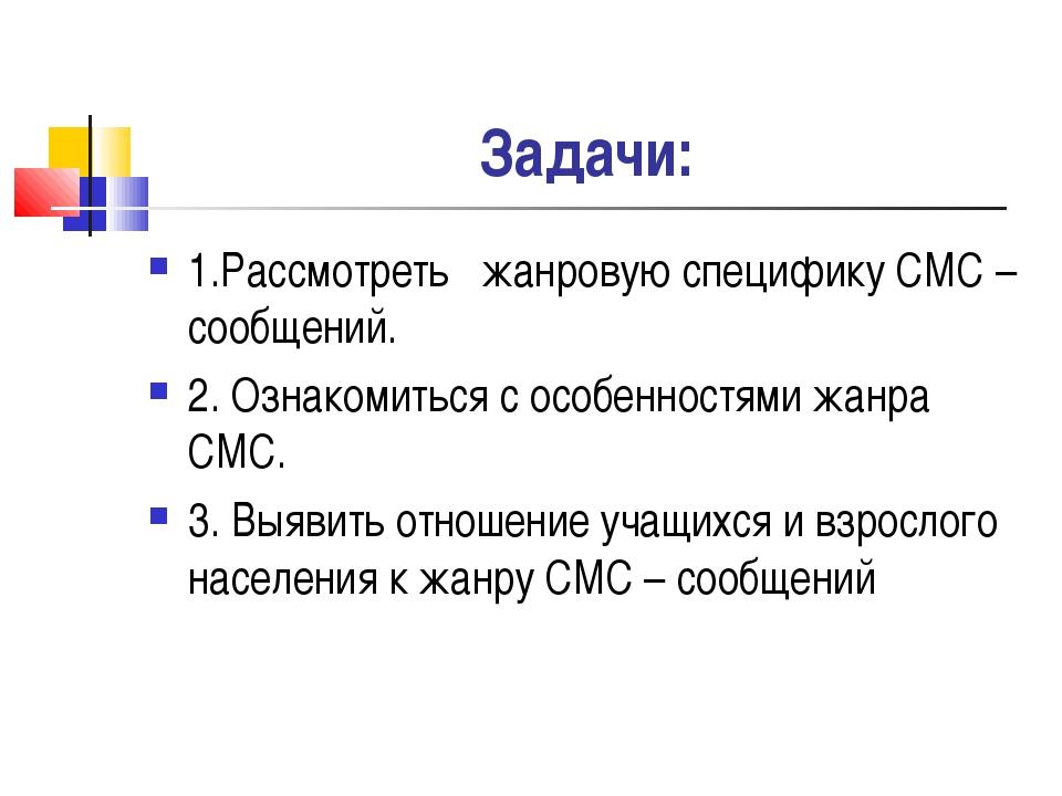 Задачи: 1.Рассмотреть жанровую специфику СМС – сообщений. 2. Ознакомиться с о...
