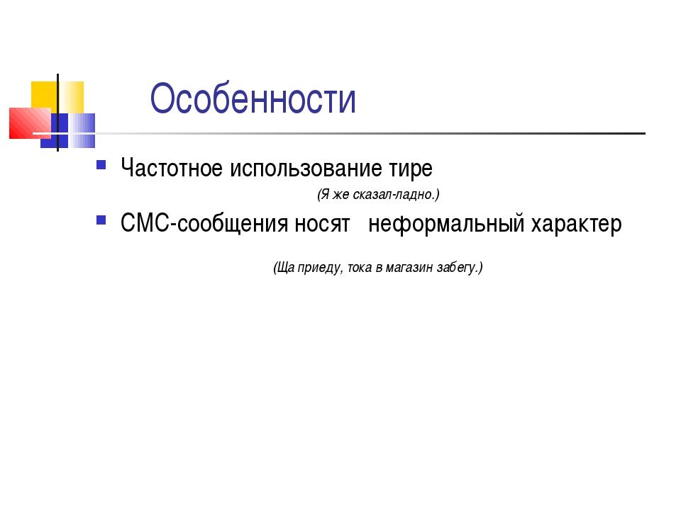Особенности Частотное использование тире (Я же сказал-ладно.) СМС-сообщения...