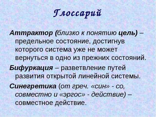 Глоссарий Аттрактор (близко к понятию цель) – предельное состояние, достигнув...