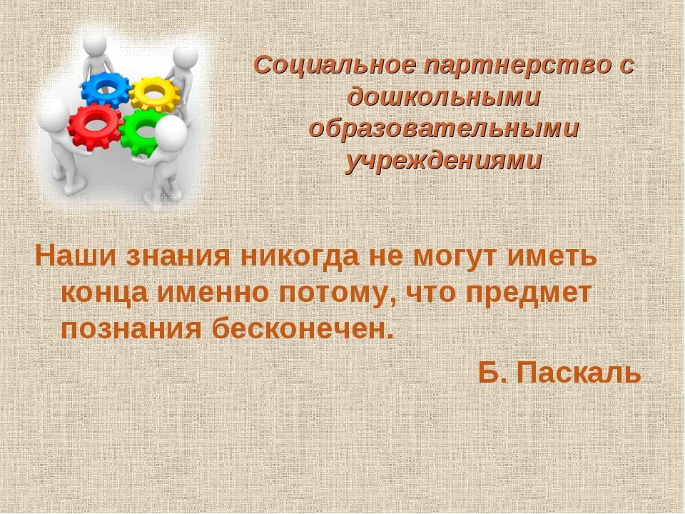 Наши знания никогда не могут иметь конца именно потому, что предмет познания...
