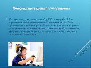 Методика проведения эксперимента Исследования проводились с сентября 2015 по