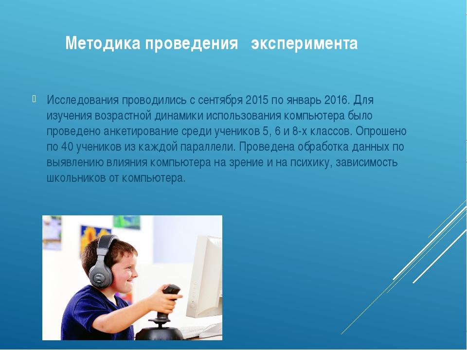 Методика проведения эксперимента Исследования проводились с сентября 2015 по...