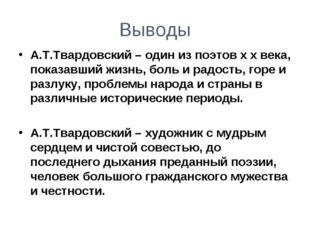 Выводы А.Т.Твардовский – один из поэтов х х века, показавший жизнь, боль и ра