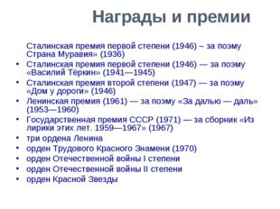 Сталинская премия второй степени (1941)— з Сталинская премия первой степени