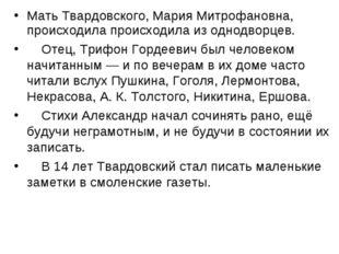 Мать Твардовского, Мария Митрофановна, происходила происходила из однодворцев