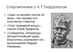Современники о А.Т.Твардовском «Один из великих поэтов 20-века»,-так называл