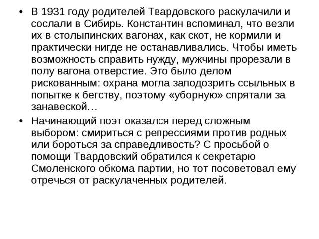 В 1931 году родителей Твардовского раскулачили и сослали в Сибирь. Константин...