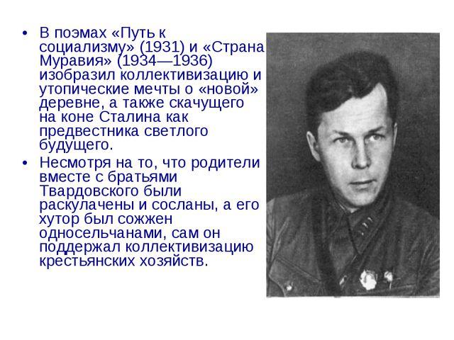 В поэмах «Путь к социализму» (1931) и «Страна Муравия» (1934—1936) изобразил...