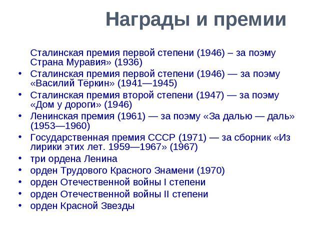Сталинская премия второй степени (1941)— з Сталинская премия первой степени...