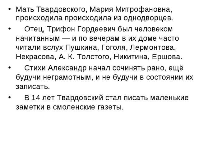 Мать Твардовского, Мария Митрофановна, происходила происходила из однодворцев...