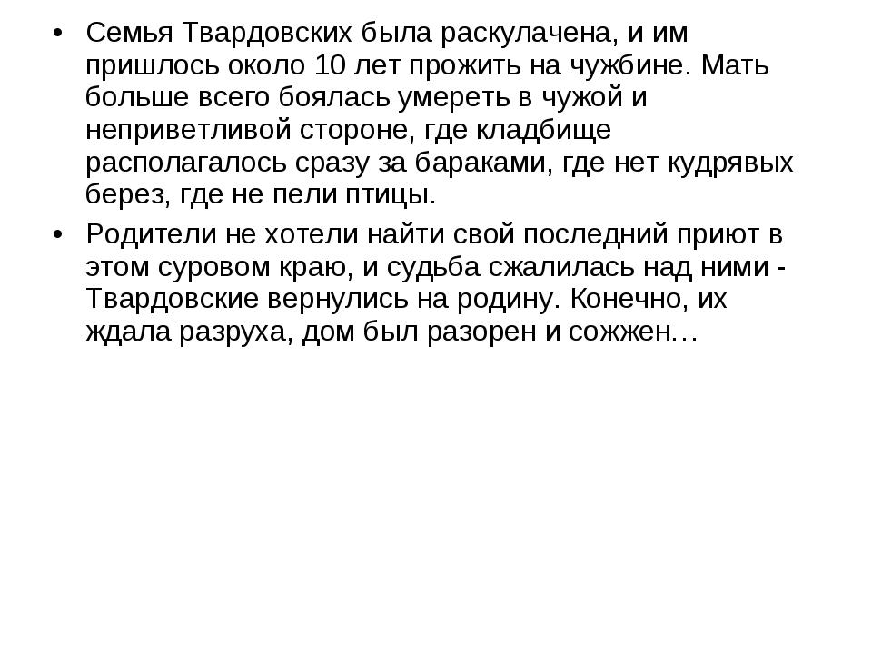 Семья Твардовских была раскулачена, и им пришлось около 10 лет прожить на чуж...