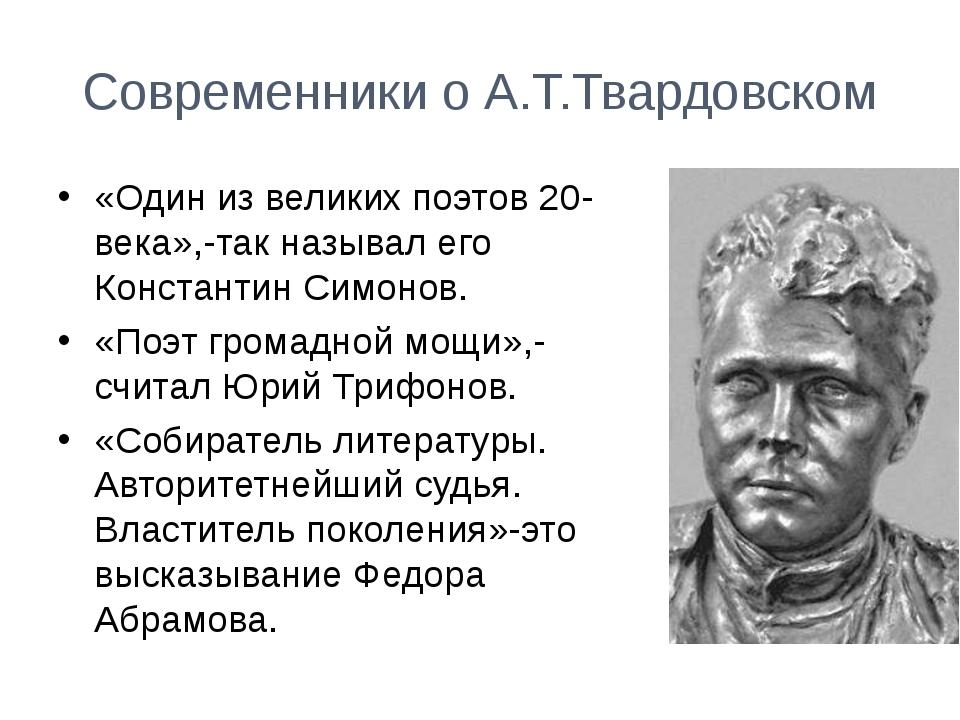 Современники о А.Т.Твардовском «Один из великих поэтов 20-века»,-так называл...