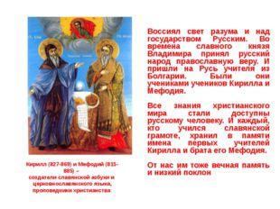 . Кирилл (827-869) и Мефодий (815-885) – создатели славянской азбуки и церков