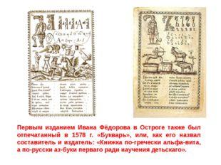 Первым изданием Ивана Фёдорова в Остроге также был отпечатанный в 1578 г. «Б