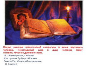 Велико значение православной литературы в жизни верующего человека. Неизглад