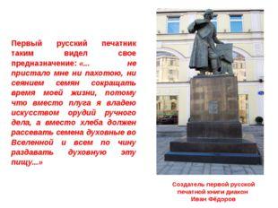 Создатель первой русской печатной книги диакон Иван Фёдоров Первый русский п