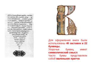 Для оформления книги были использованы 40 заставок и 22 буквицы. Узорочье бу