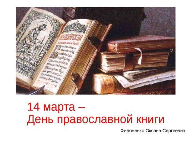 14 марта – День православной книги Филоненко Оксана Сергеевна