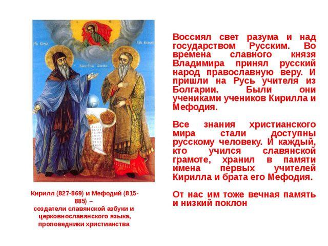 . Кирилл (827-869) и Мефодий (815-885) – создатели славянской азбуки и церков...