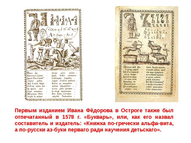 Первым изданием Ивана Фёдорова в Остроге также был отпечатанный в 1578 г. «Б...