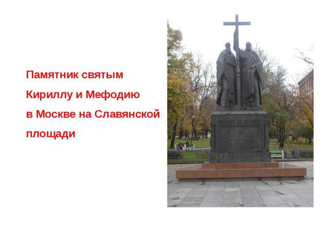 Памятник святым Кириллу и Мефодию в Москве на Славянской площади