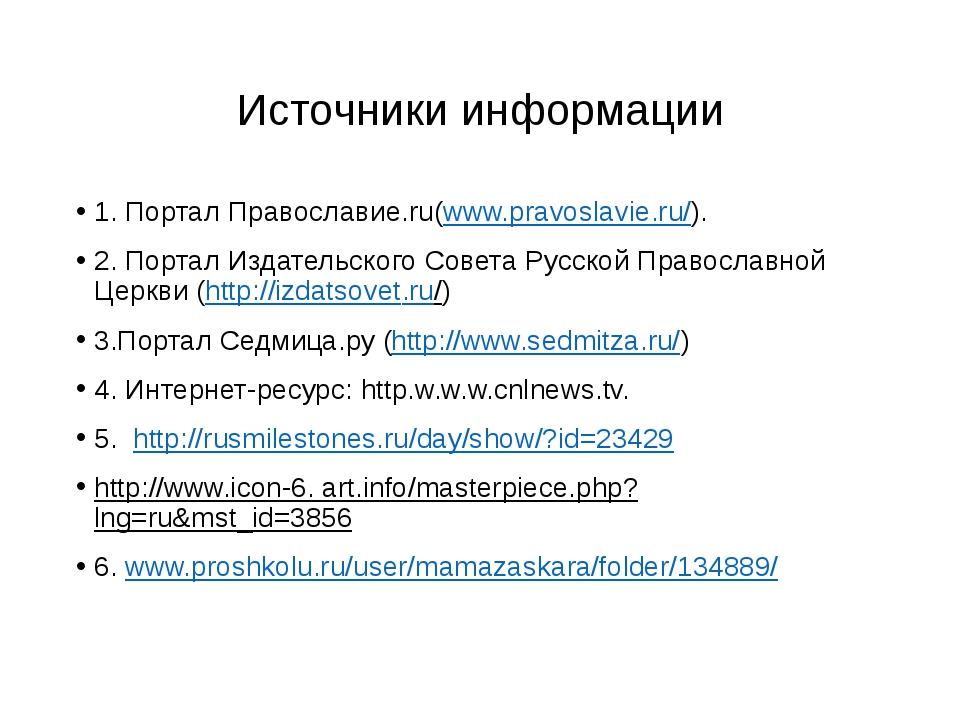 Источники информации 1. Портал Православие.ru(www.pravoslavie.ru/). 2. Портал...