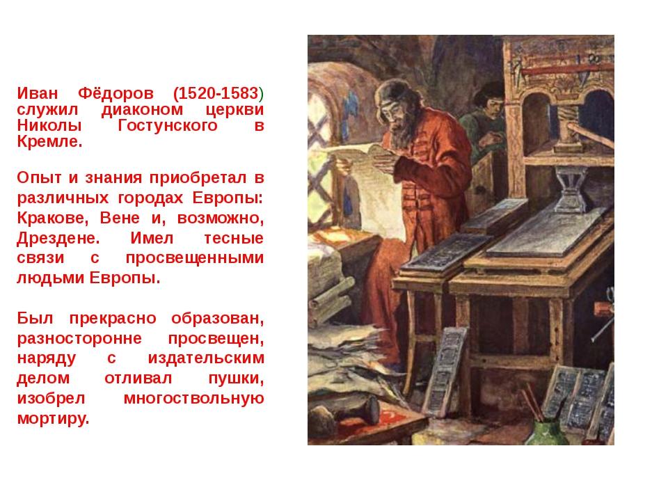 Иван Фёдоров (1520-1583) служил диаконом церкви Николы Гостунского в Кремле...