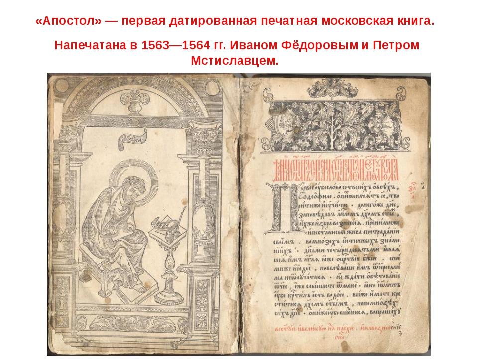 «Апостол» — первая датированная печатная московская книга. Напечатана в 1563—...