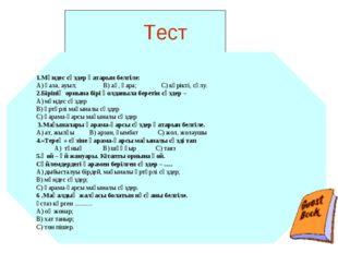 Тест 1.Мәндес сөздер қатарын белгіле: А) қала, ауыл; В) ақ, қара; С) көрікті
