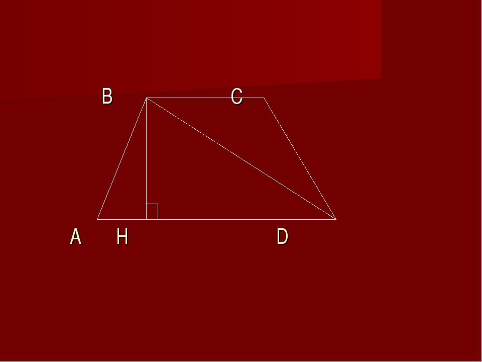 A H D В С