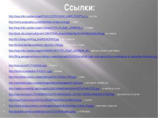 Ссылки: http://img-fotki.yandex.ru/get/5114/112527015.60/0_6d8ff_531b77cc_L-