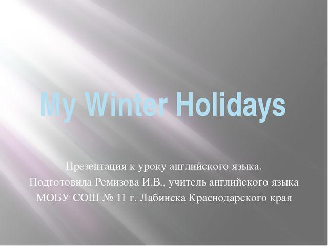 My Winter Holidays Презентация к уроку английского языка. Подготовила Ремизов...