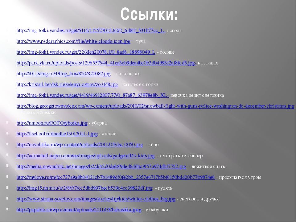 Ссылки: http://img-fotki.yandex.ru/get/5114/112527015.60/0_6d8ff_531b77cc_L-...
